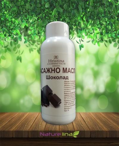 Масажно масло шоколад