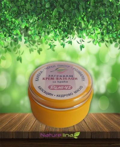 Загряващ крем-вазелин за крака